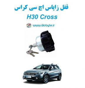قفل زاپاس اچ سی کراس H30 Cross