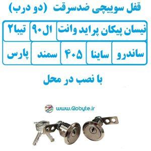 قفل سوییچی ضدسرقت دودرب نیسان پیکان پراید ال90 ساندرو تیبا 2 ساینا 405 سمند پارس با نصب در محل