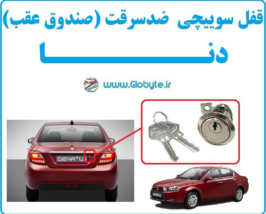 جهت افزایش امنیت دنا و دنا پلاس و ضد سرقت نمودن این خودرو چه روش هایی وجود دارد؟